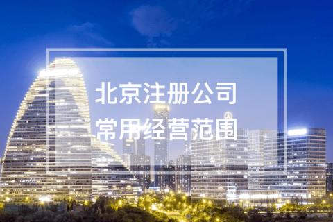 北京注册公司常用经营范围